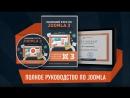 Трансляция - Рекомендую курс по созданию сайтов! Обновление Каталога ответов