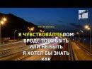 Караоке Михей и Джуманджи - Сука Любовь
