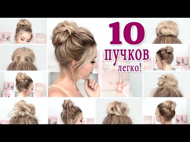 10 небрежных пучков в школу на каждый день в институт на работу ★ Для длинных средних волос