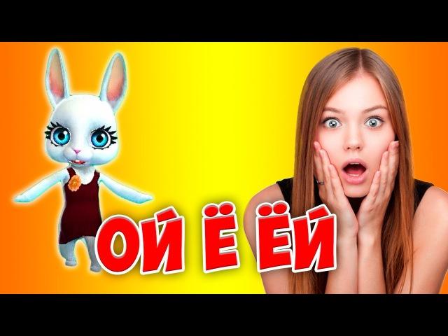 Алёна, Ой Ё Ёй! Веселая заводная песня переделка попурри ZOOBE Муз Зайка