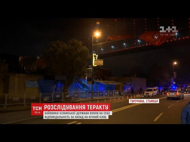 Турецькі правоохоронці шукають винуватця стамбульського теракту