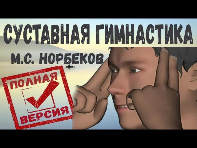 ГИМНАСТИКА ДЛЯ СУСТАВОВ Норбекова 1 и 2 часть Суставная гимнастика Норбекова полная версия