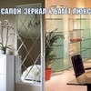 Салон Зеркал & Багет Люкс