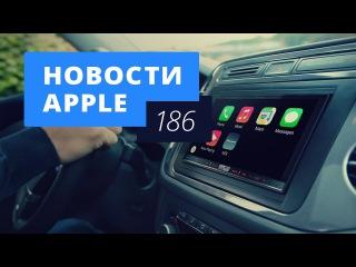 Новости Apple, 186 выпуск: слухи об автомобиле Apple и повышение цен в App Store