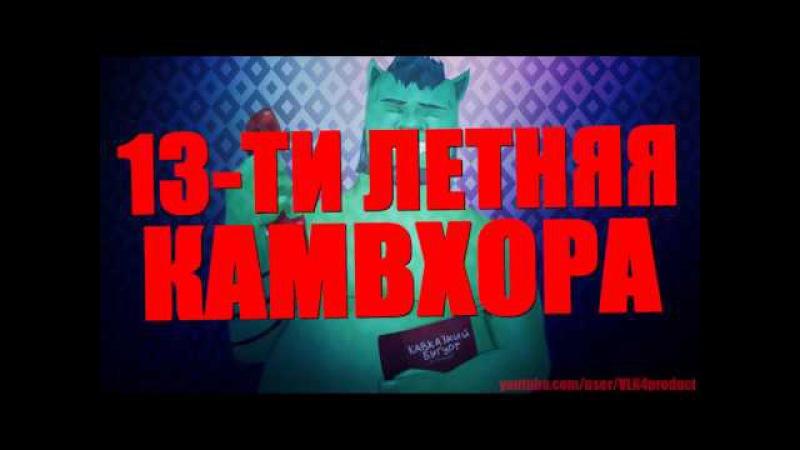 Евгений Вольнов Пранкота 13 ти летняя КАМВХОРА