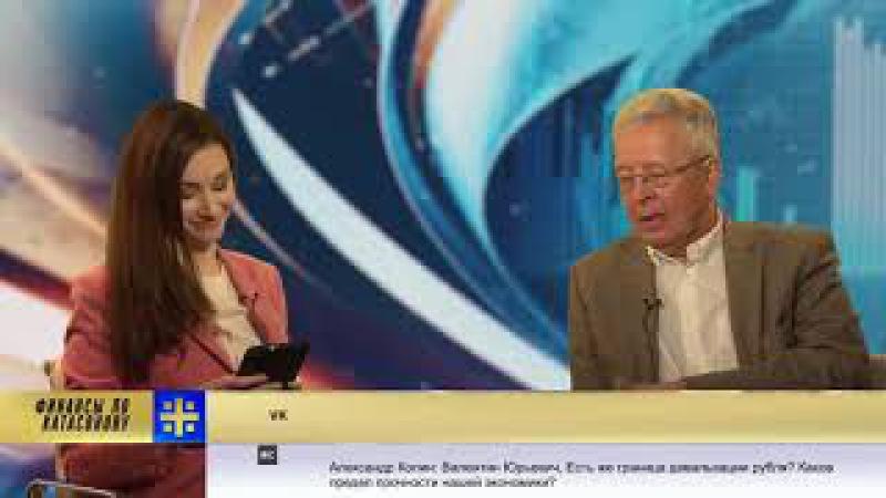 Что такое валютный курс рубля На эти и многие другие вопросы в 2000 во время лайв с ...