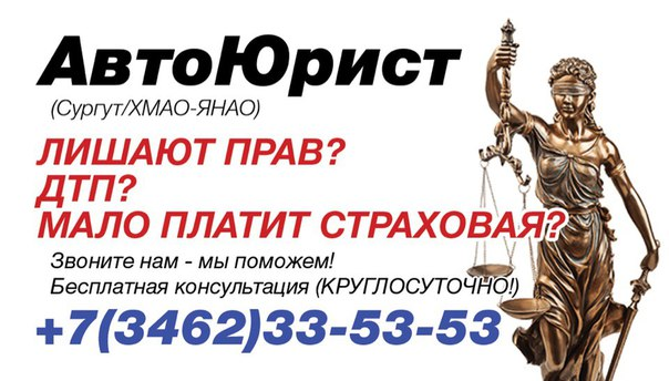 автоюрист ярославль бесплатная консультация