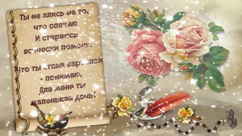 Стихи поздравления днем рождения дочери 33 года