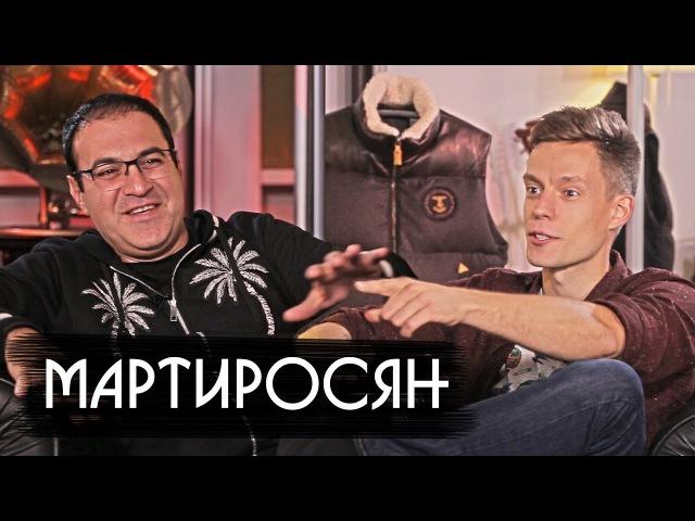 Мартиросян о рэпе Хованском и танце с Медведевым вДудь