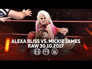 [#My1] Алекса Блисс (ч.) против Микки Джеймс за титул Женской Чемпионки Ро. Ро