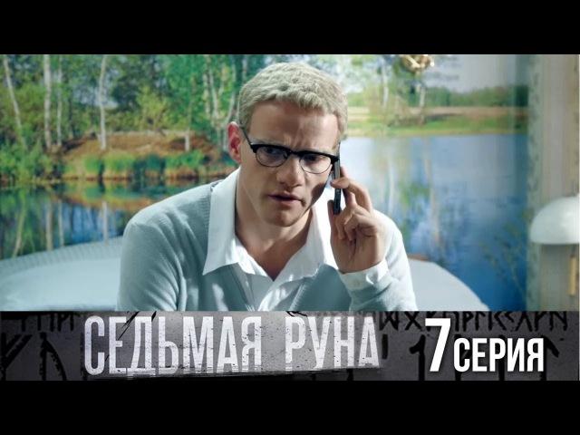Седьмая руна Серия 7 2014 Сериал HD 1080p