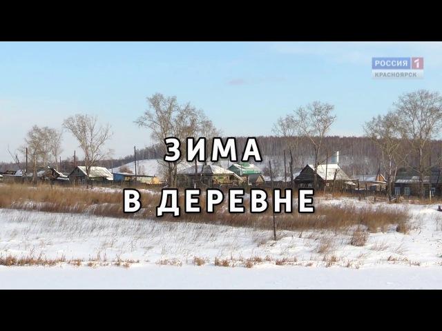 Зима в деревне Фильм Сергея Герасимова