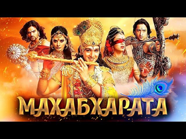 Махабхарата 2013 великая битва в душе каждого из нас обзор сериала
