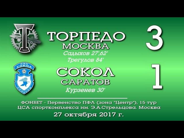 Торпедо Москва Сокол Саратов 3 1 Обзор матча