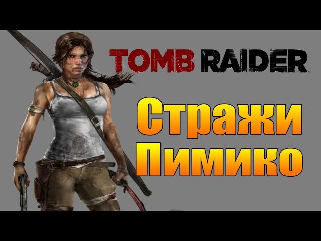Tomb Raider - CТРАЖИ ПИМИКО5