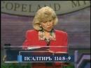 Глория Коупленд | Божье лекарство (Школа исцеления). | 1999.04.05 | Победоносный Голос Верующего | rd1126