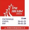 """Гостиница,сауна """"Три Звезды"""""""