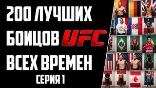200 лучших бойцов UFC всех времен. Серия 1