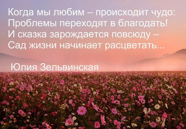 юлия зельвинская стихи для души тутберидзе славится