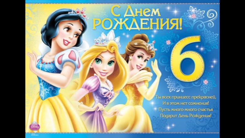 С днем рождения девочку 6 лет открытки, открытка