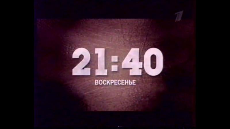 Терминатор 3 (ПК анонс 26.01.2006)