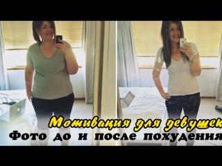 Мотивация! Девушки которые смогли похудеть