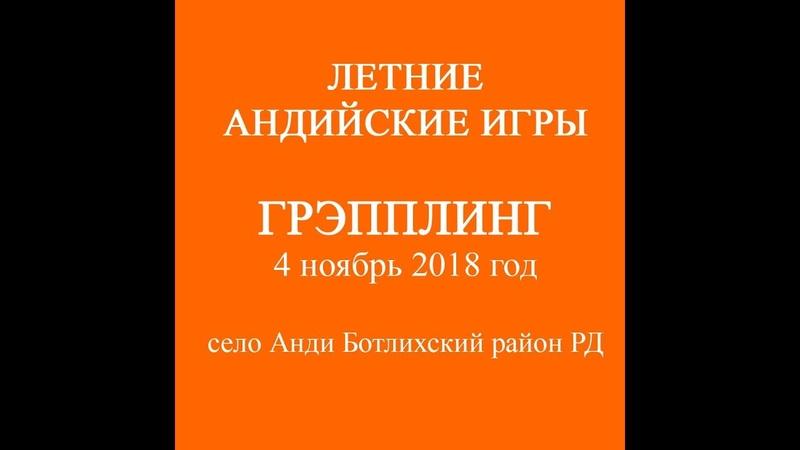 Летние Андийские игры 2019 - Грэпплинг