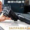 Zapravka365.ru Заправка картриджей Екатеринбург