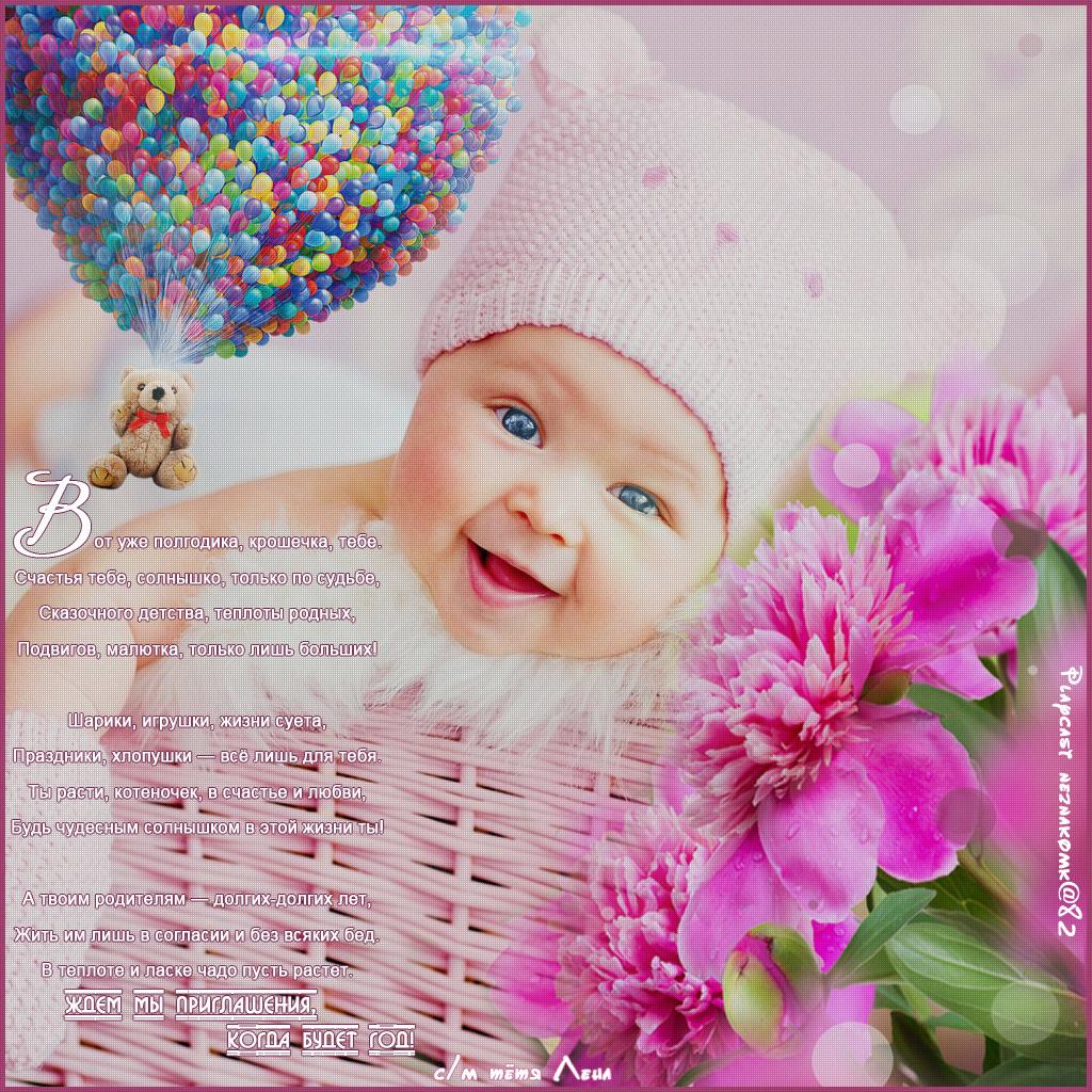 Поздравления малышке в полгодика