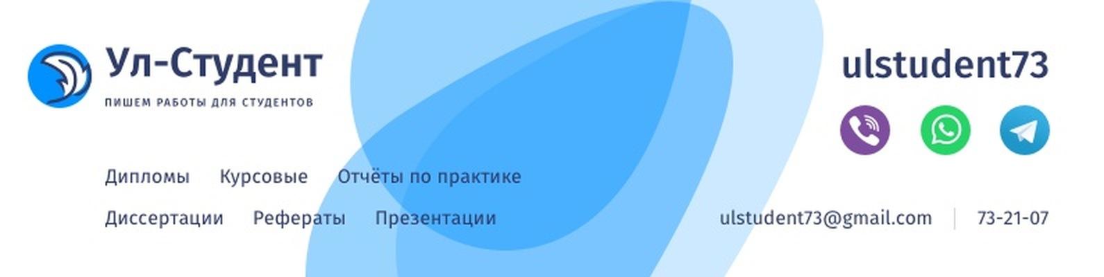 Курсовая работа заказать в ульяновске скачать реферат история введения
