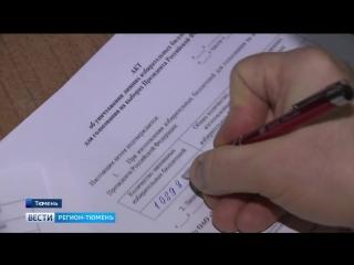 Около трех тысяч жителей тюменской глубинки проголосуют на выборах досрочно