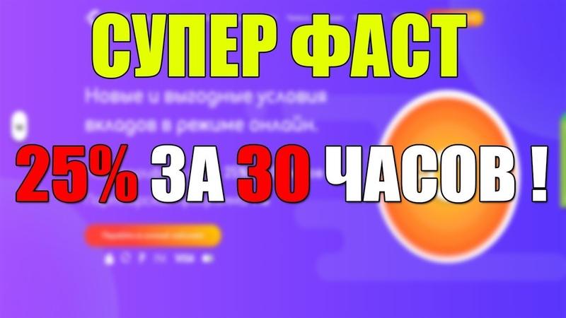 Супер Новинка ! Фастик - Crypt MAN - 25 За 30 часов ! Вклады от 10 рублей ! РЕФБЕК 100