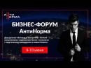 Форум АнтиНорма