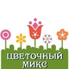 Цветочный Микс | Оренбург