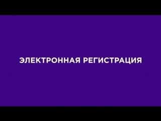 """Система электронной регистрации для ПАО """"Ростелеком"""""""