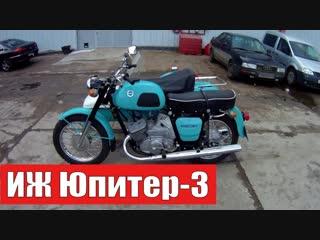 Мотоцикл ИЖ Юпитер 3. Реставрация. Мотоателье Ретроцикл.