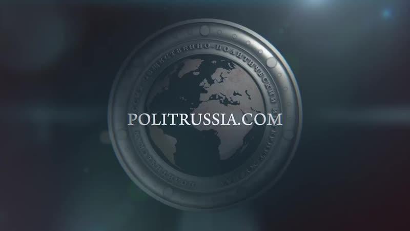 PolitRussia Трамп успокоил демократов драконовскими санкциями против России Камран Гасанов
