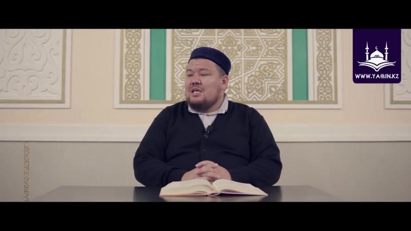 Ұстаз Бауыржан Әлиұлы - Алған жарыңды тақуалыққа тәрбиеле! - www.Yaqin.kz.mp4