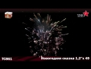 Новогодняя сказка 1 2х49