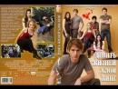 Девять жизней Хлои Кинг - ТВ ролик 2011