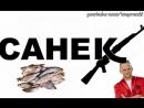 Парашный - Санек 4 Василий (Nightmare) 2007