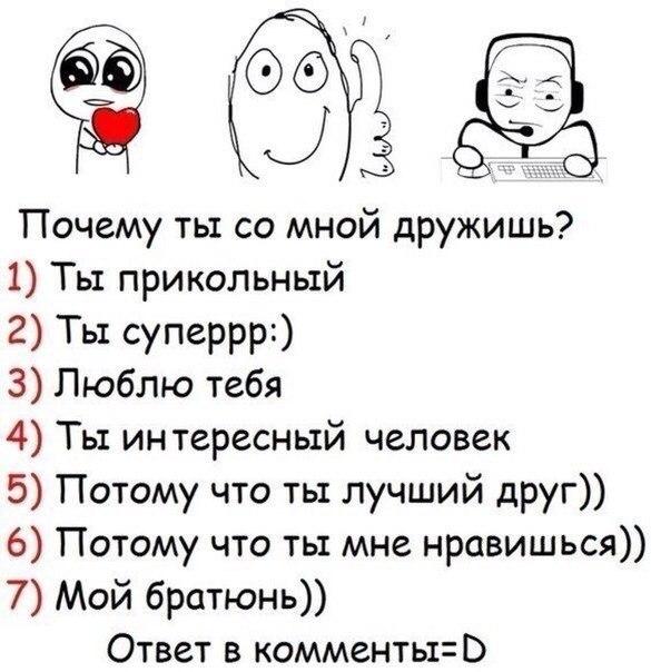 Приколы с ответами для друзей картинки