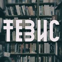 Логотип ТЕЗИС