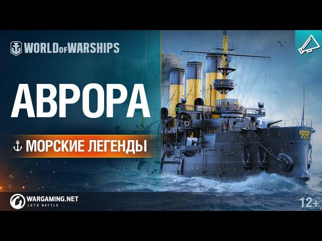 Морские Легенды Аврора World of Warships