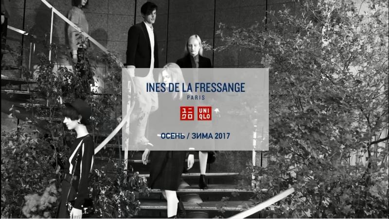 Новая коллекция Inès de la Fressange x UNIQLO