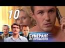 Бумеранг из прошлого - 10 серия 2011