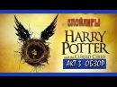 Гарри Поттер и Проклятое Дитя акт 3 ОБЗОР