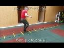Упражнения на координационной лестнице