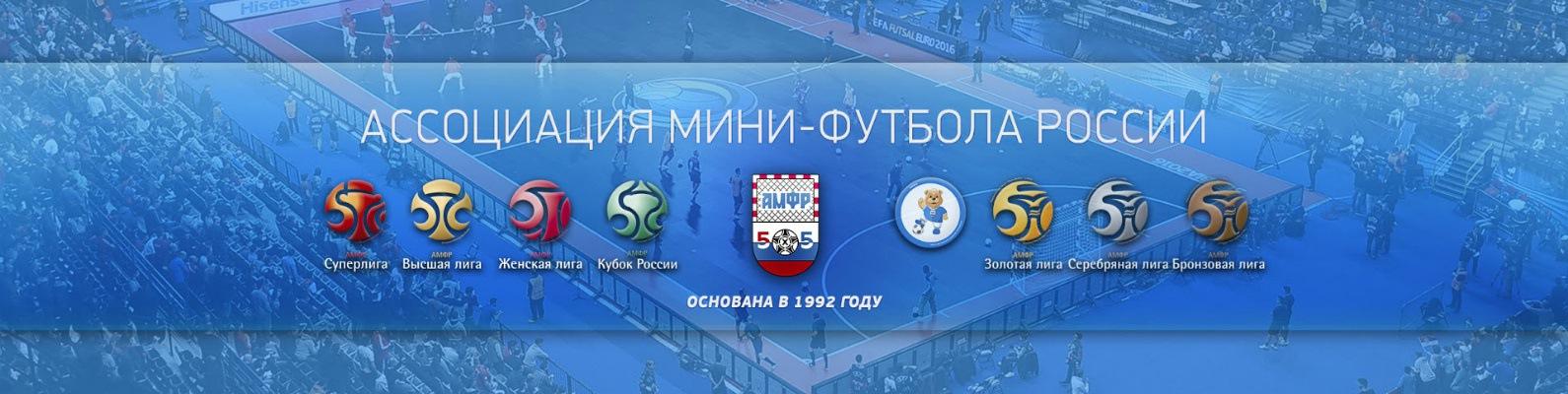 Ассоциация мини футбола россии [PUNIQRANDLINE-(au-dating-names.txt) 27