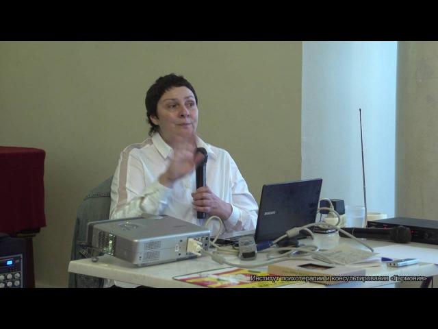 Лекция Светланы Адоньевой на Конференции Я и Другой пространство отношений 2016